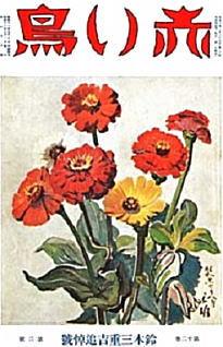 赤い鳥193609.jpg
