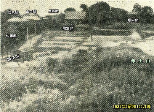 赤土山1938年以降.jpg