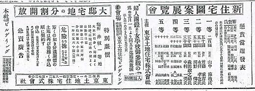 赤坂一等地広告19210502.jpg