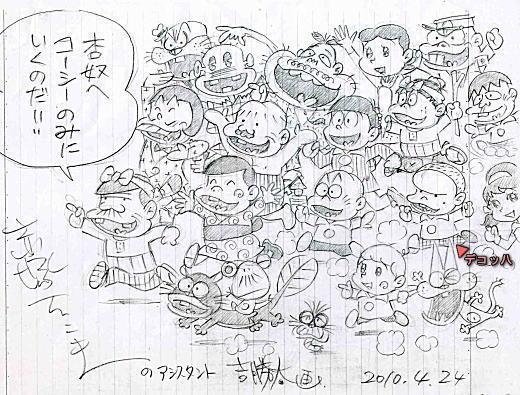 赤塚不二夫キャラクター2010.jpg