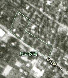 足立牧場1936.JPG