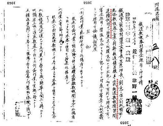 軌条敷設器審査採用ノ件19270113.JPG