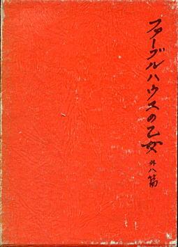 辻山春子戯曲集1975.jpg