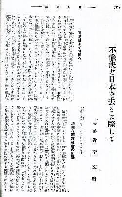 近衛不愉快な日本.jpg