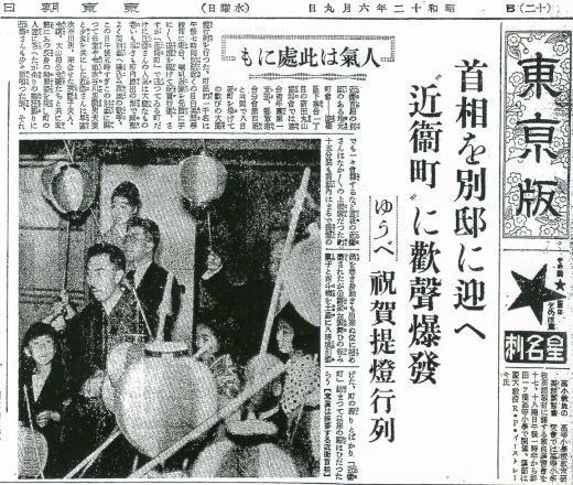 近衛文麿記事朝日19370609.jpg