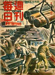 週刊毎日19430425.jpg