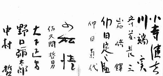 野口彌太郎(署名).jpg