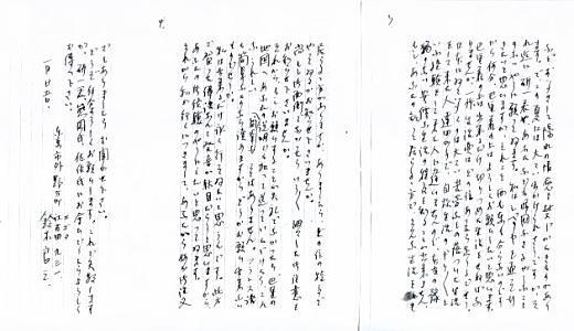 鈴木良三の手紙2.jpg