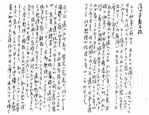 鈴木良三手紙19280125.jpg