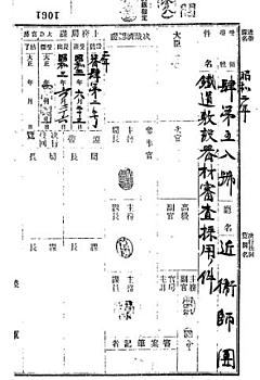 鉄道敷設器材審査採用の件1928.JPG
