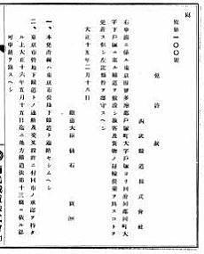 鉄道省工事免許状(写).jpg