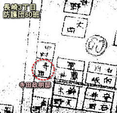 長崎三丁目防護板.jpg