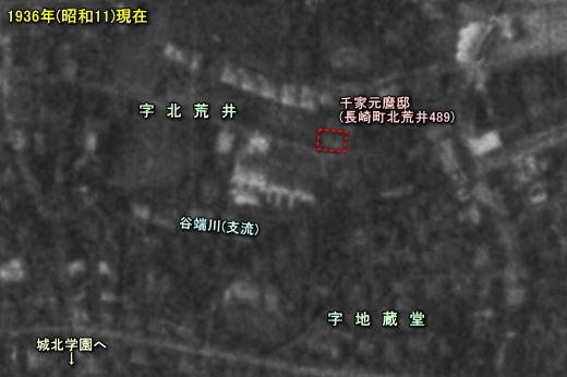 長崎町北荒井489番地1936.jpg