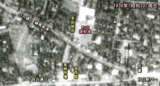 長崎町大和田1936.jpg