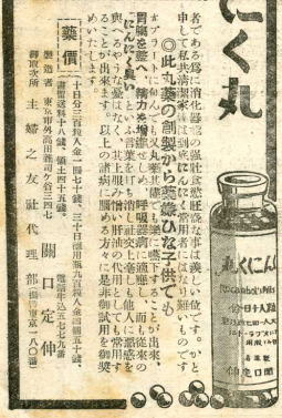 関口定伸広告2.jpg