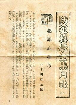 防犯科学全集月報.jpg