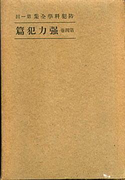 防犯科学全集第4巻.jpg