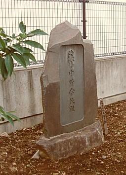 陸軍中野学校跡碑.jpg