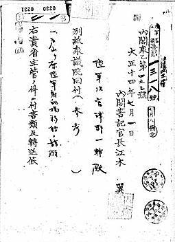 陸軍受領第1318号.JPG