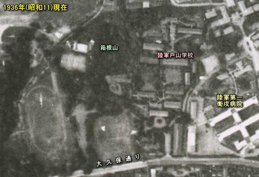 陸軍戸山学校1936.jpg