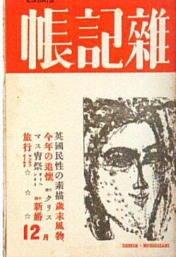 雑記帳193712.jpg