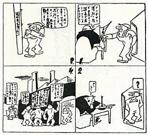 須山計一「われらのプロ吉」1927.jpg