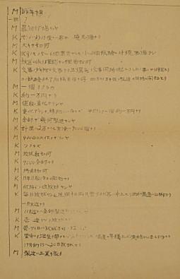風船爆弾尋問調書2.jpg