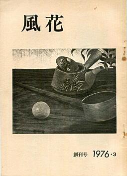風花創刊号197603.jpg