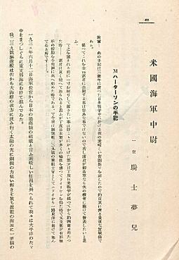 騎士夢兒「米国海軍中尉」1932.jpg