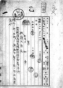高田馬場工事着手報告1927.jpg