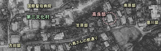 高良邸跡1947.JPG