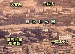 鹿鳴館帝国ホテル.jpg