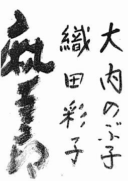 麻生三郎(署名).jpg