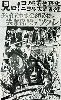 黒澤明「失業保険を作れ」1929.jpg