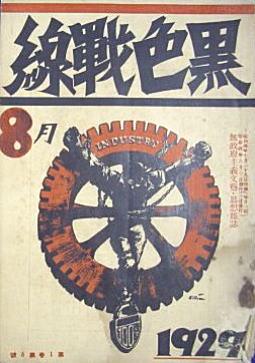 黒色戦線192908.jpg