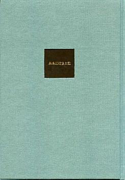 黒鳥館日記1983.jpg
