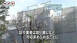 NHKニュース05.JPG