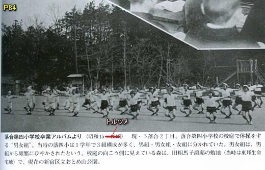 P84落四小校庭.jpg