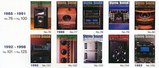 StereoSound1980-90.jpg