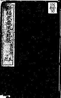 「新編武蔵風土記稿」巻十二・豊嶋郡之四(文化文政).jpg