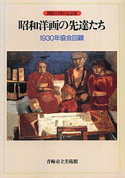 「昭和洋画の先達たち」1994青梅市立美術館.jpg