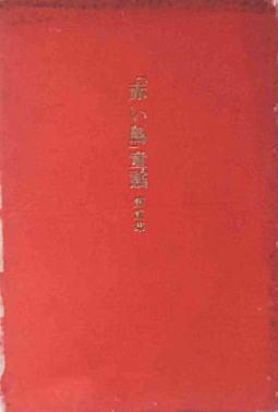 「赤い鳥」童謡第二集192003.jpg