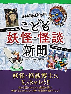 こども妖怪・怪談新聞2017.jpg