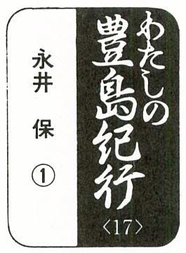 わたしの豊島紀行題字.jpg