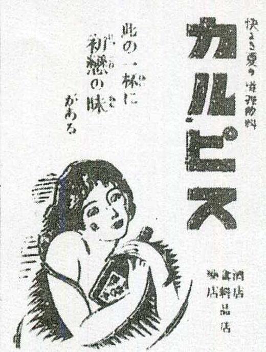 カルピス広告192306.jpg