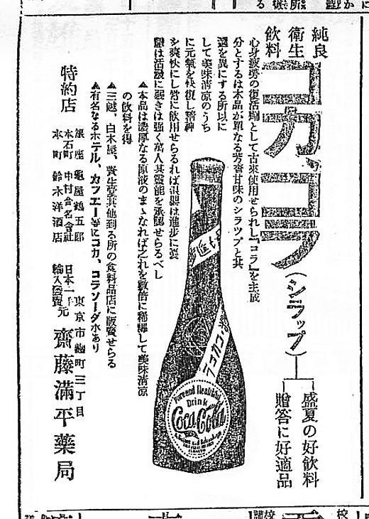 コカコーラ19190818.jpg