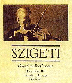 コンサートポスター1932.jpg