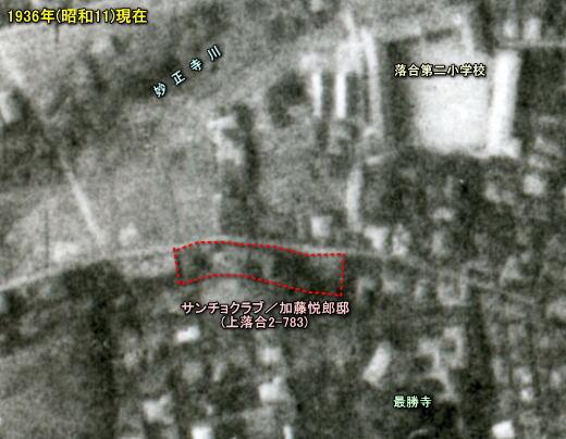 サンチョクラブ空中写真1936.jpg