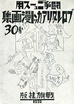 プロレタリアカット漫画集30集1930.jpg