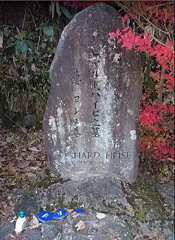 リヒャルト・ハイゼ墓.jpg